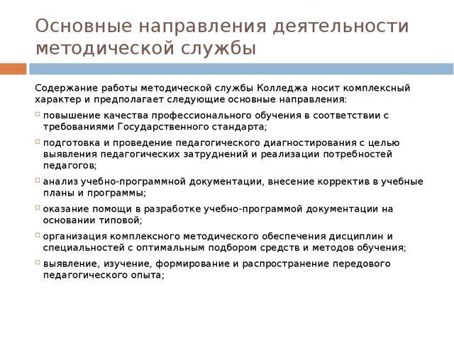 Основные направления деятельности методической службы Содержание работы метод...