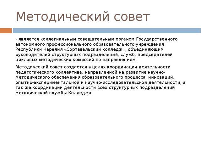 Методический совет - является коллегиальным совещательным органом Государстве...