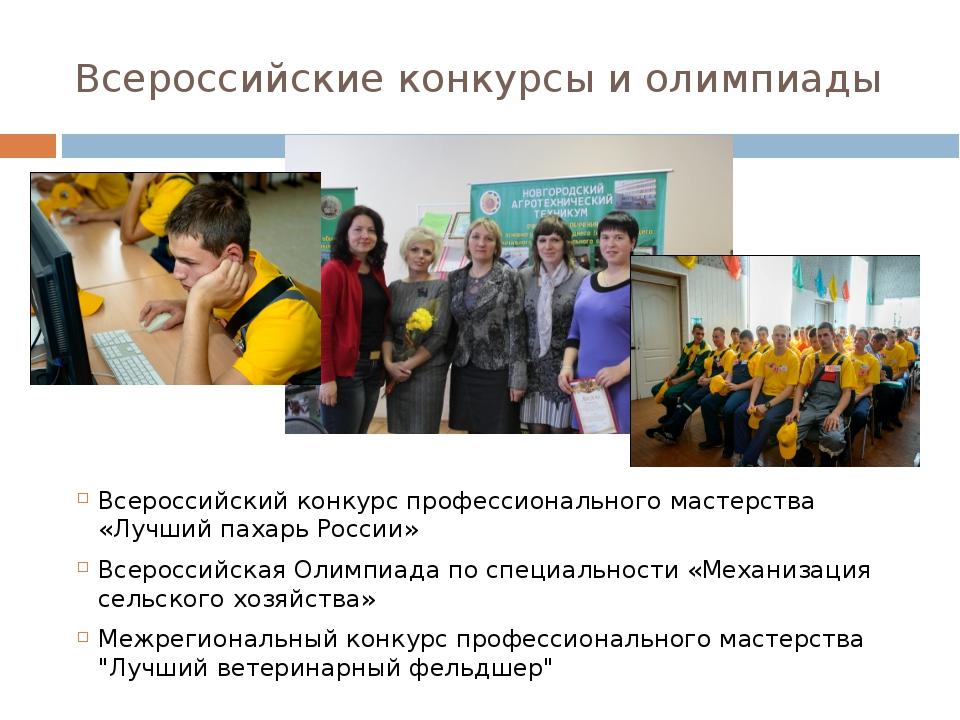 Всероссийские конкурсы и олимпиады Всероссийский конкурс профессионального ма...