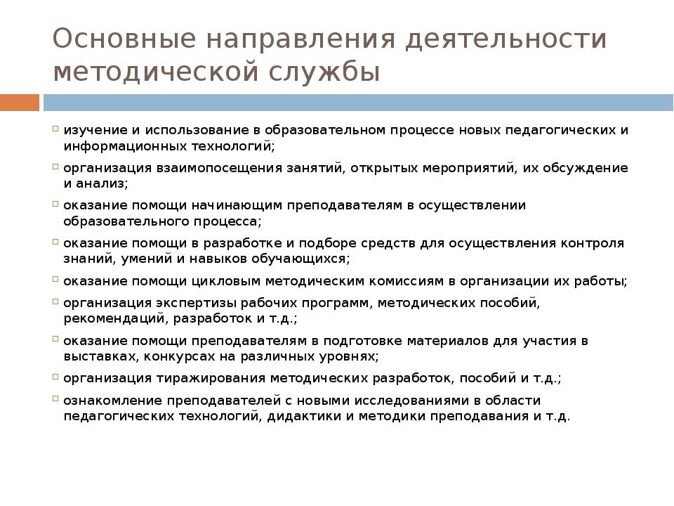 Основные направления деятельности методической службы изучение и использовани...