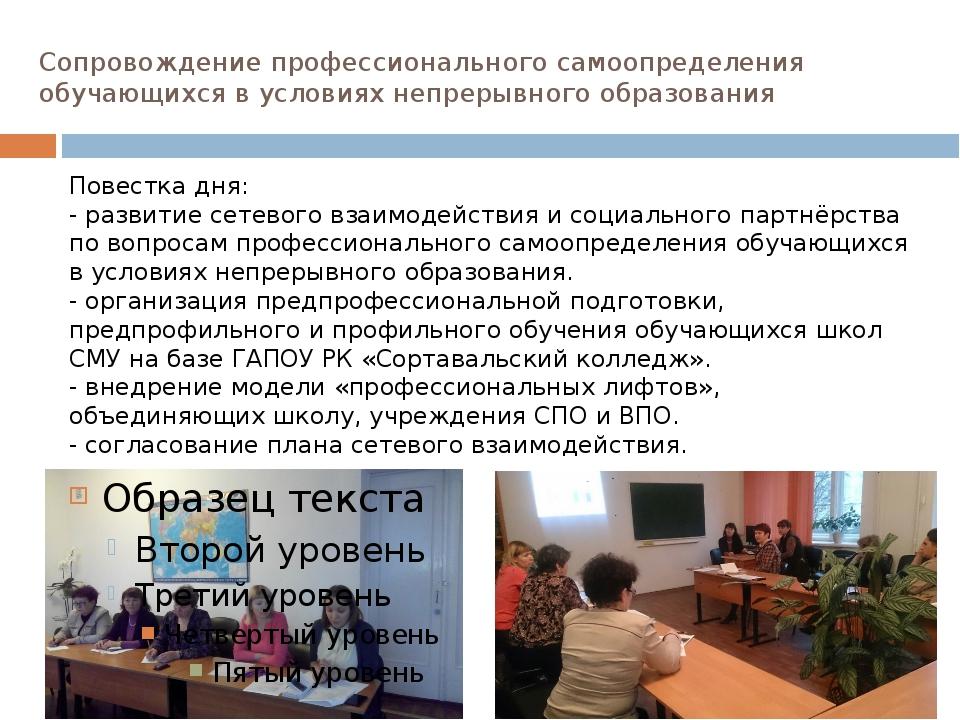 Сопровождение профессионального самоопределения обучающихся в условиях непрер...