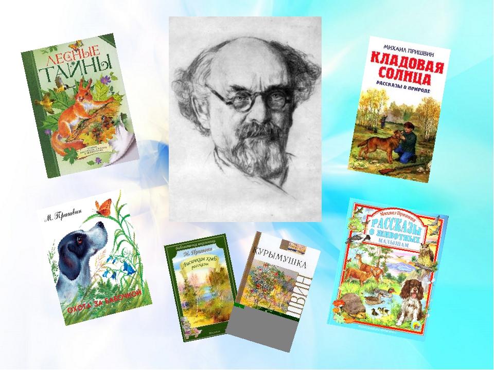 М.М. Пришвин родился 4 февраля 1873 г. в селе Хрущеве Орловской губернии