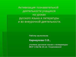 Активизация познавательной деятельности учащихся на уроках русского языка и л