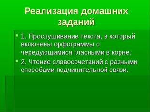 Реализация домашних заданий 1. Прослушивание текста, в который включены орфог