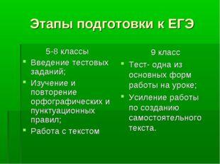 Этапы подготовки к ЕГЭ 5-8 классы Введение тестовых заданий; Изучение и повто