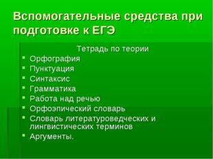 Вспомогательные средства при подготовке к ЕГЭ Тетрадь по теории Орфография Пу