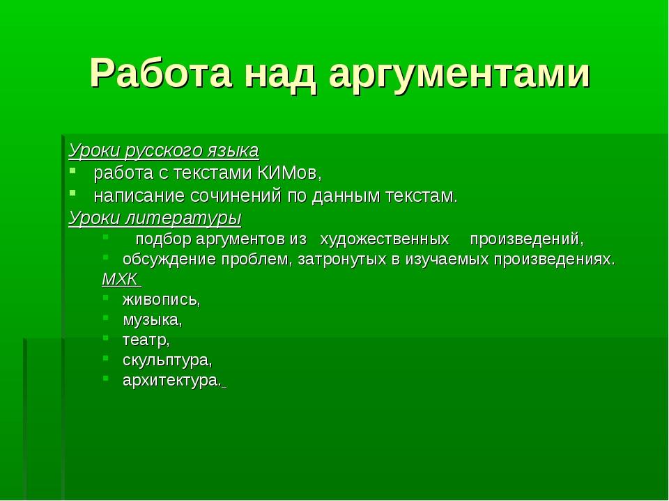 Работа над аргументами Уроки русского языка работа с текстами КИМов,  написа...