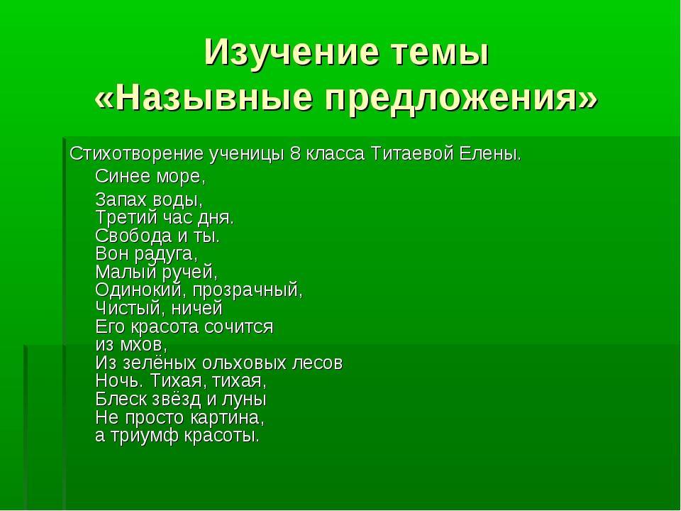 Изучение темы «Назывные предложения» Стихотворение ученицы 8 класса Титаевой...