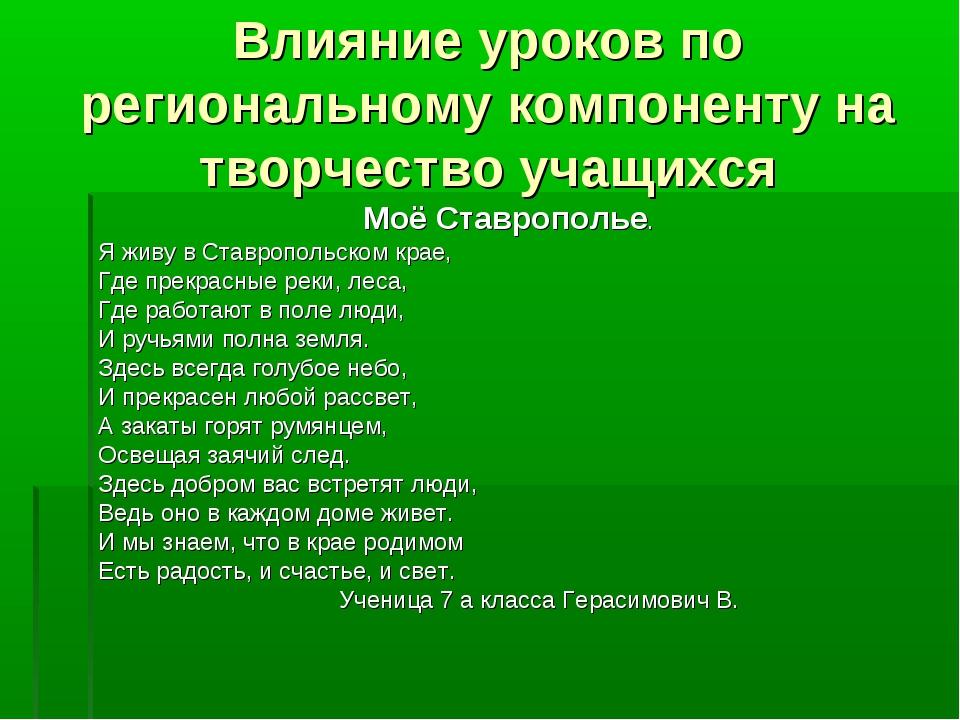 Влияние уроков по региональному компоненту на творчество учащихся Моё Ставроп...