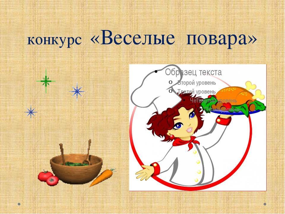 конкурс «Веселые повара»