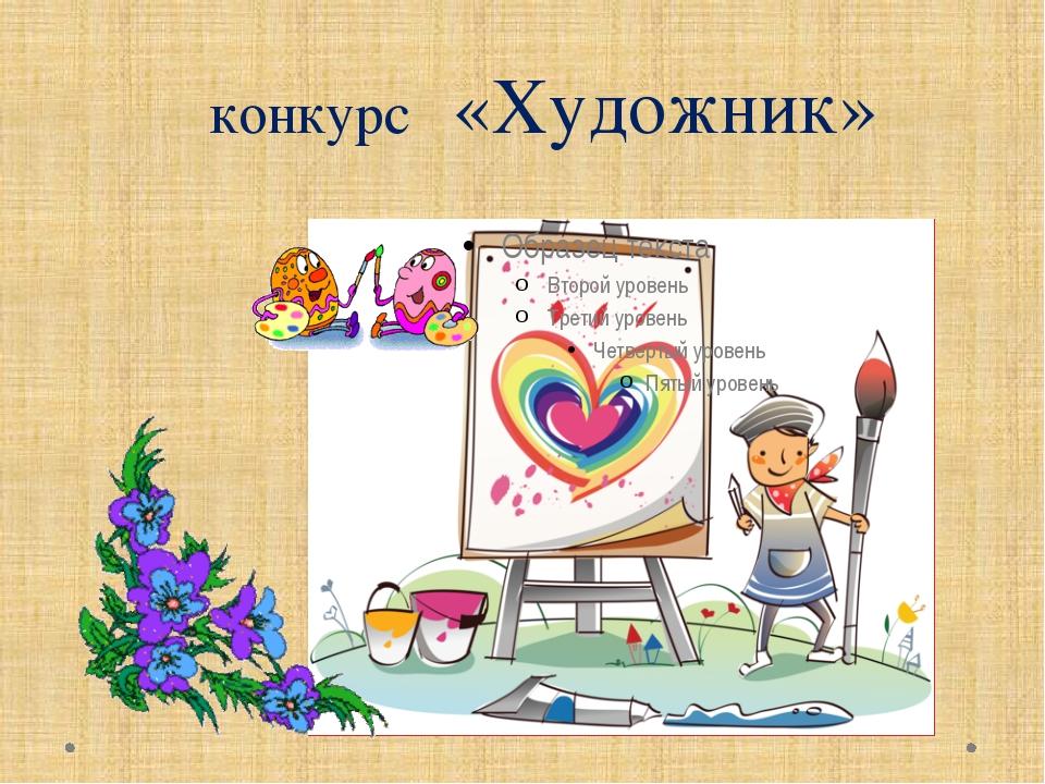 конкурс «Художник»