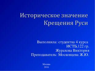 Выполнила: студентка 4 курса ИСТБ,122 гр. Журахова Виктория Преподаватель: Мо