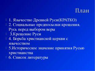 1. Язычество Древней Руси(КРАТКО) 2. Социальные предпосылки крещения. Русь пе