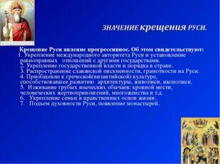 Крещение Руси явление прогрессивное. Об этом свидетельствуют: 1. Укрепление