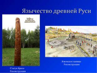 Статуя Ярило Реконструкция Языческое капище Реконструкция