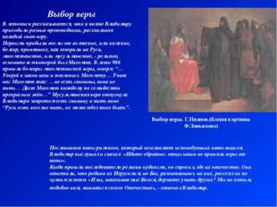 Посланников папы римского, который возглавляет исповедующих католицизм, Влади