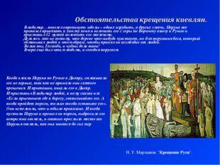 Владимир…повелел опрокинуть идолы – одних изрубить, а других сжечь. Перуна ж