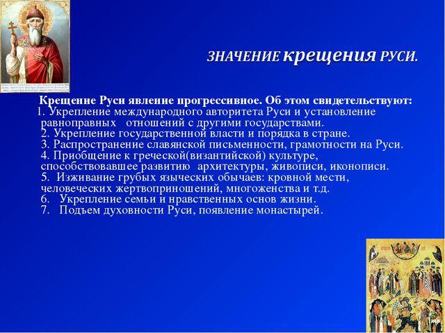 Крещение Руси явление прогрессивное. Об этом свидетельствуют: 1. Укрепление...