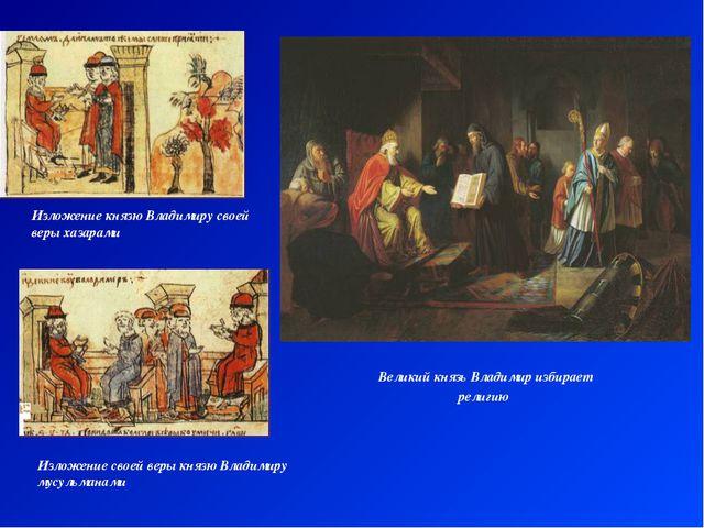 Изложение князю Владимиру своей веры хазарами Изложение своей веры князю Влад...