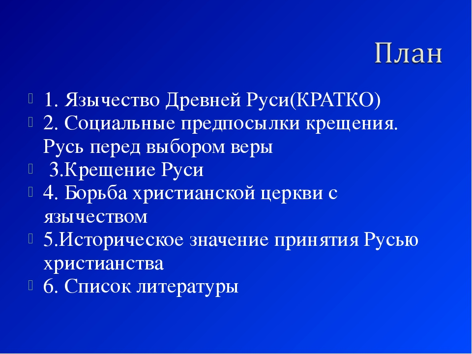 1. Язычество Древней Руси(КРАТКО) 2. Социальные предпосылки крещения. Русь пе...