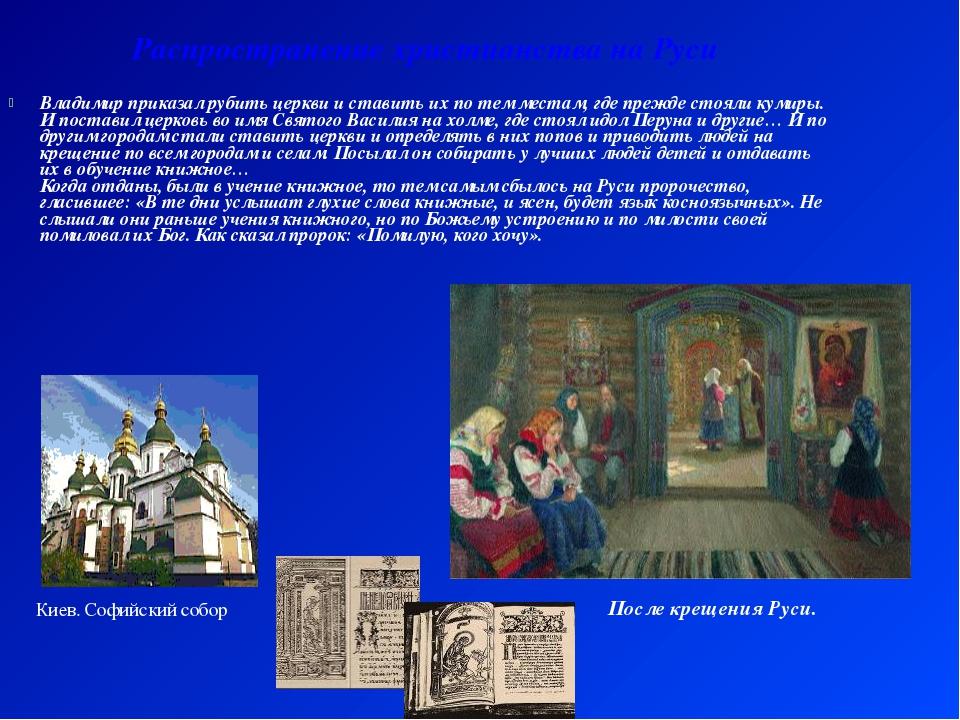 Владимир приказал рубить церкви и ставить их по тем местам, где прежде стояли...