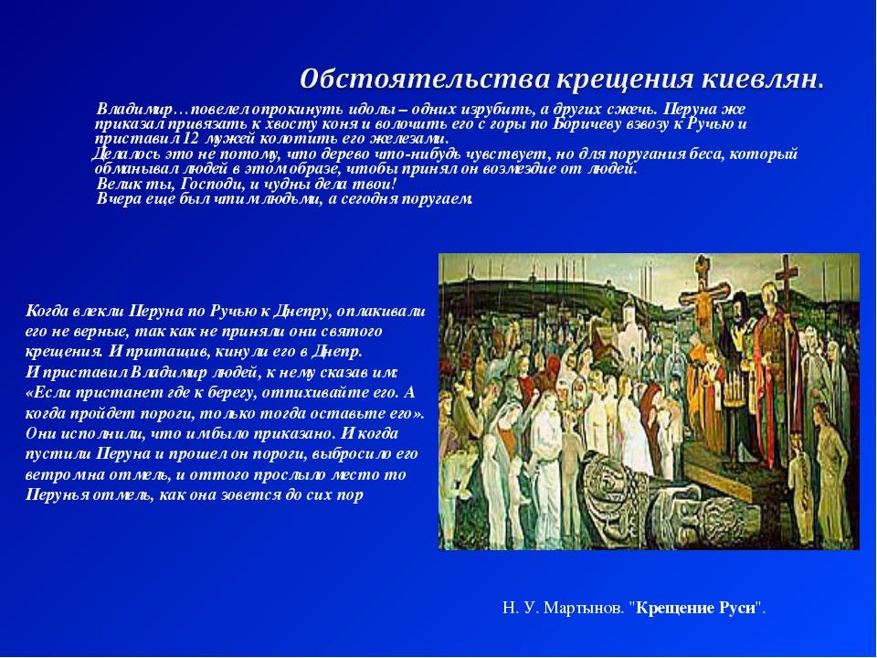 Владимир…повелел опрокинуть идолы – одних изрубить, а других сжечь. Перуна ж...