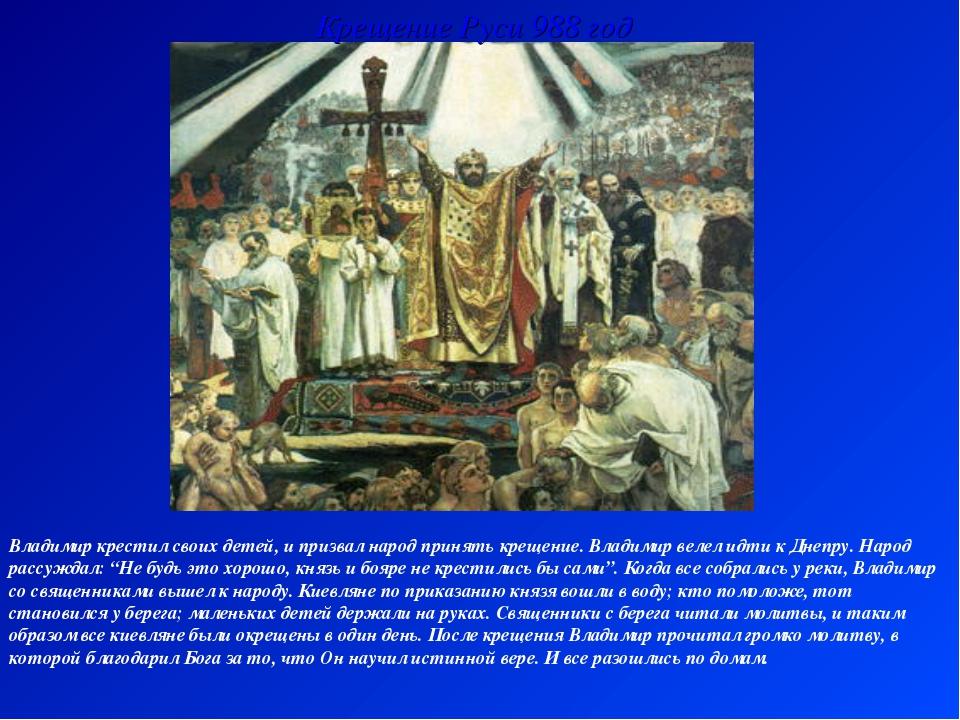 Крещение Руси 988 год Владимир крестил своих детей, и призвал народ принять к...