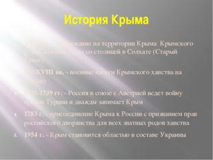 История Крыма X III век – образование на территории Крыма  Крымского улуса З