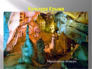 Культура Крыма