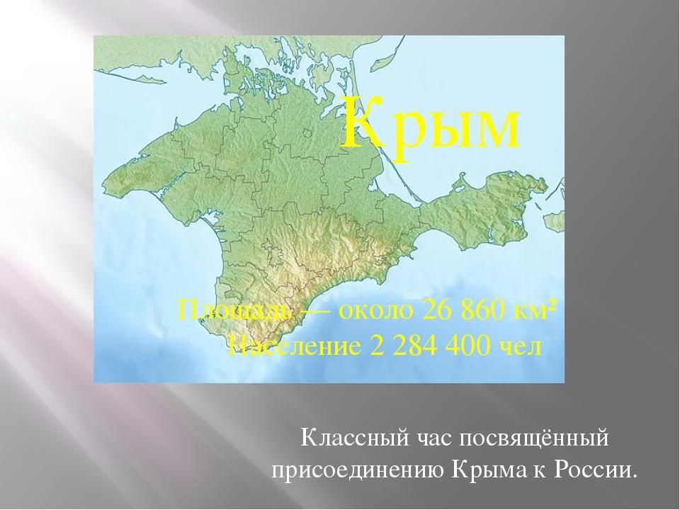 Классный час посвящённый присоединению Крыма к России.