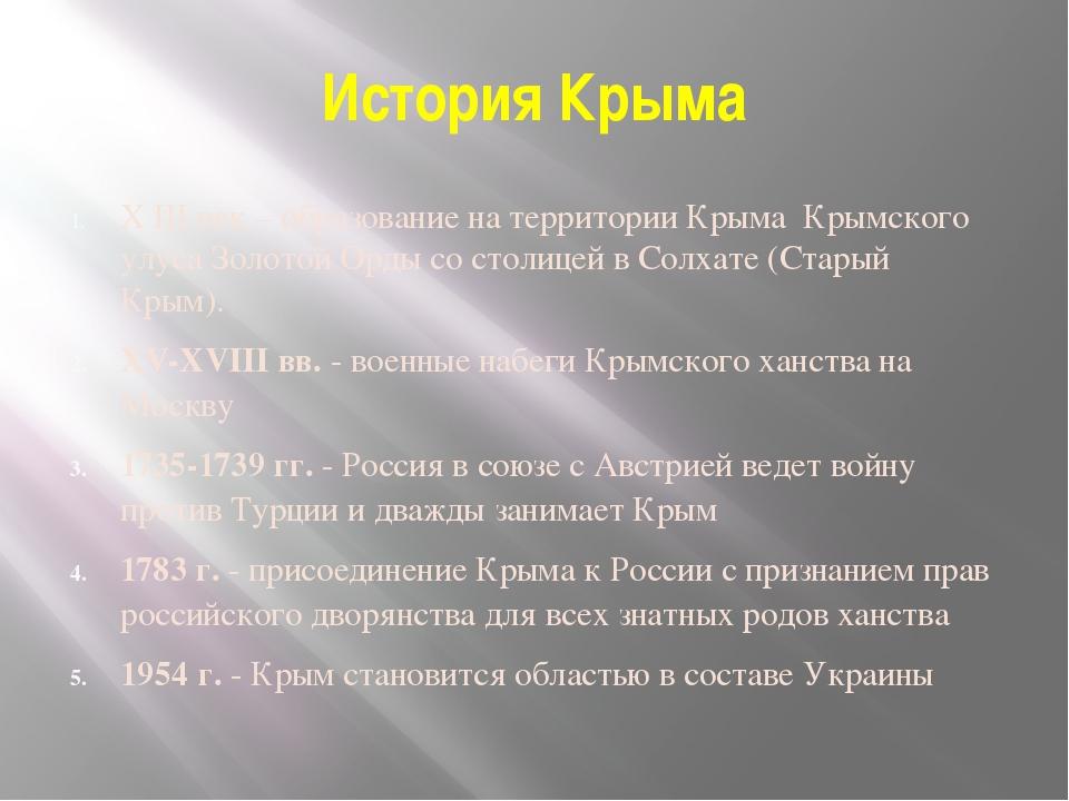 История Крыма X III век – образование на территории Крыма  Крымского улуса З...