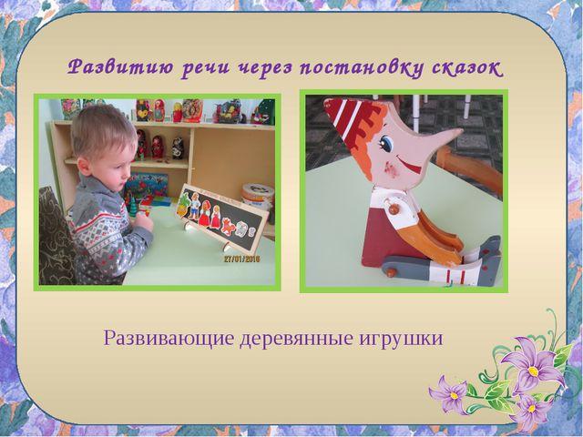 Развитию речи через постановку сказок Развивающие деревянные игрушки