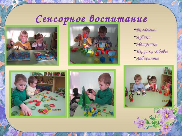 Сенсорное воспитание Вкладыши Кубики Матрешки Игрушки-забавы Лабиринты