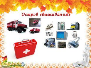 Остров «выживания» http://linda6035.ucoz.ru/