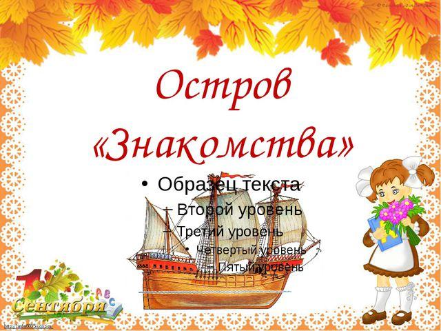 Остров «Знакомства» http://linda6035.ucoz.ru/