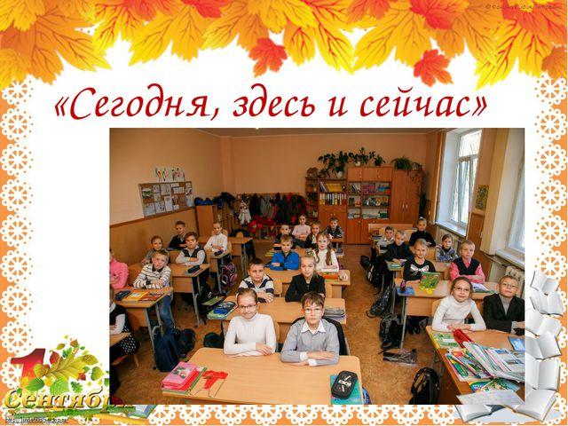 «Сегодня, здесь и сейчас» http://linda6035.ucoz.ru/