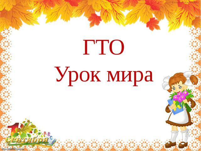 ГТО Урок мира http://linda6035.ucoz.ru/