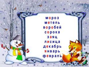 мороз метель воробей сорока заяц лисица декабрь январь февраль