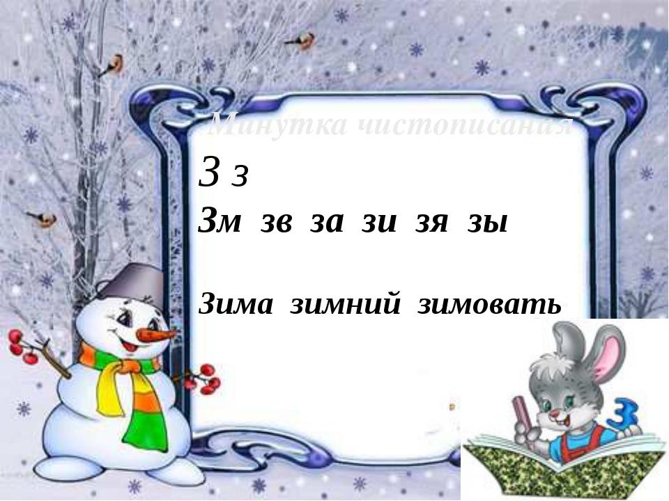 Минутка чистописания З з Зм зв за зи зя зы Зима зимний зимовать
