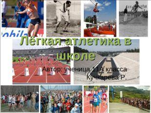 Лёгкая атлетика в школе Автор: ученица 11А класса Кучкарёва Р.