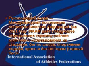 Руководящий орган — Международная ассоциация легкоатлетических федераций (на