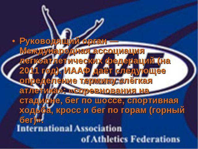 Руководящий орган — Международная ассоциация легкоатлетических федераций (на...