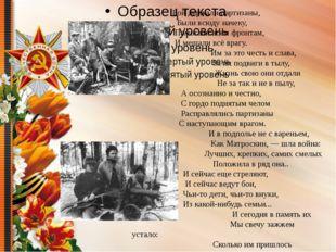 Бой держали партизаны, Были всюду начеку, Помогали всем фронтам, И мешали вс