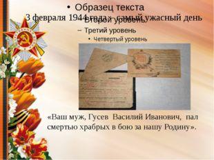 3 февраля 1944 года – самый ужасный день «Ваш муж, Гусев Василий Иванович, п