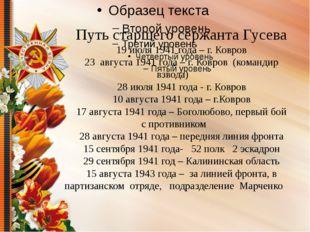 Путь старшего сержанта Гусева 19 июля 1941 года – г. Ковров 23 августа 1941