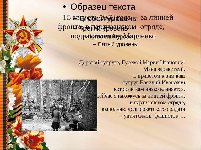 До 15 августа 1943 года – за линией фронта, в партизанском отряде, подразделе...