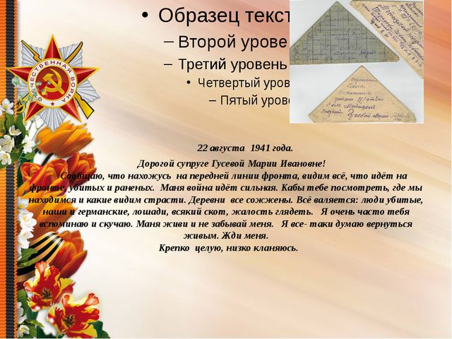 22 августа 1941 года.  Дорогой супруге Гусевой Марии Ивановне! ...