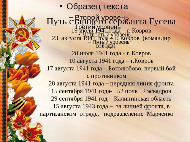 Путь старшего сержанта Гусева 19 июля 1941 года – г. Ковров 23 августа 1941...