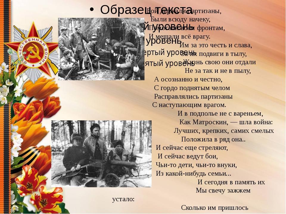 Бой держали партизаны, Были всюду начеку, Помогали всем фронтам, И мешали вс...