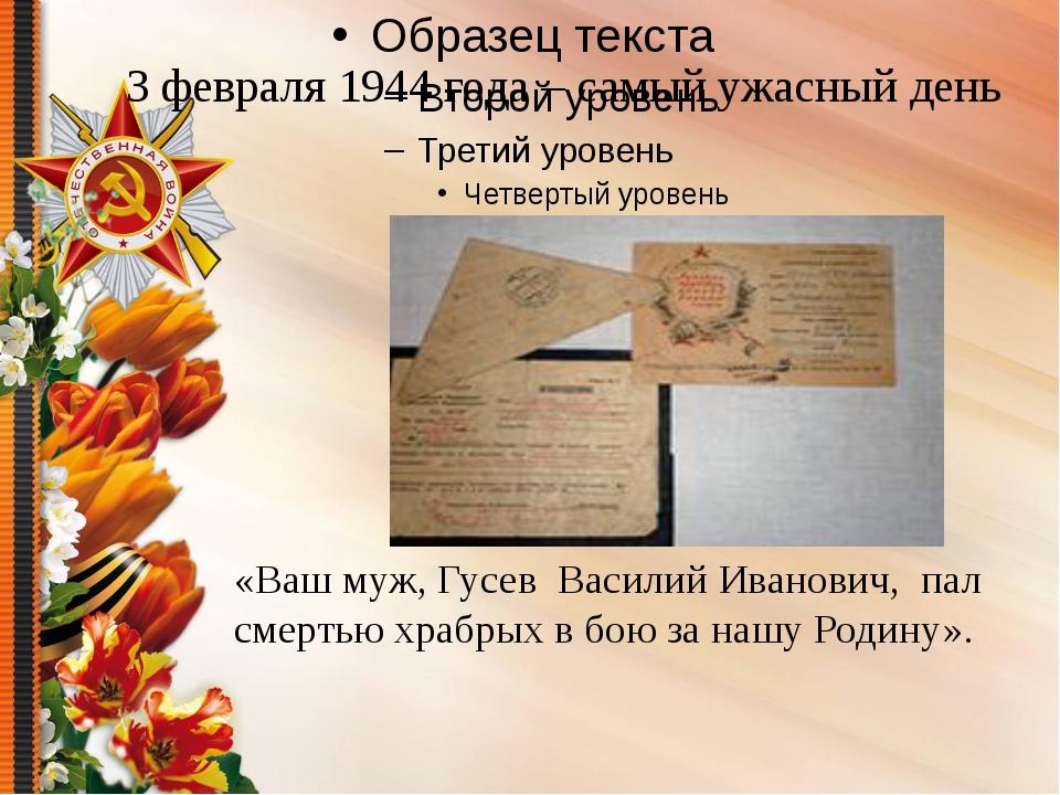 3 февраля 1944 года – самый ужасный день «Ваш муж, Гусев Василий Иванович, п...